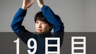 初心者のウェイトトレーニング-奮闘記-19日目-