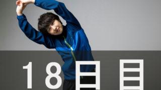 初心者のウェイトトレーニング-奮闘記-18日目-