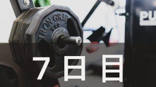 初心者のウェイトトレーニング-奮闘記-7日目-首を痛める