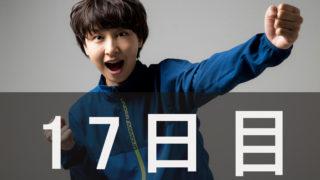 初心者のウェイトトレーニング-奮闘記-17日目-インターバル